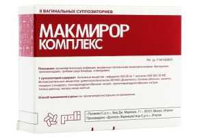 Макмирор — средство для борьбы с инфекционными заболеваниями мочеполовых путей