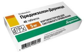 Как правильно использовать таблетки Преднизолон от поражений почек?
