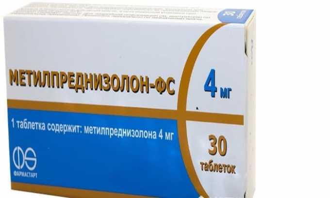 Аналог препарата Метилпреднизолон
