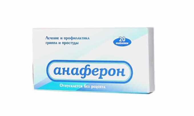Анаферон нельзя применять при беременности