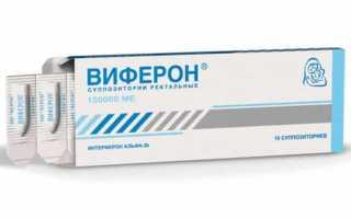 Действие препарата Виферон 150000 при инфекции мочевыводящих путей и почек