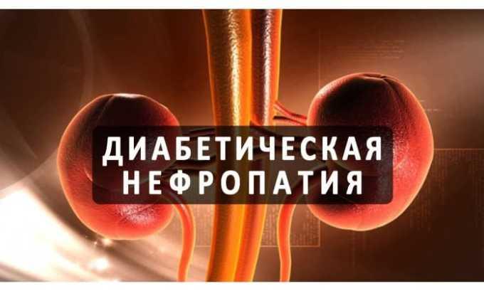 Людям с деабетической нефропатией врачи обычно назначают Лизиноприл