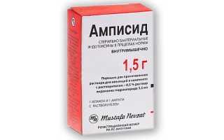 Амписид — эффективное средство для лечения инфекций мочеполовой системы