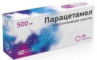 Как правильно использовать препарат Парацетамол 500?