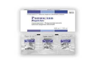 Как лечить воспаления мочевыводящих путей средством Рапиклав?