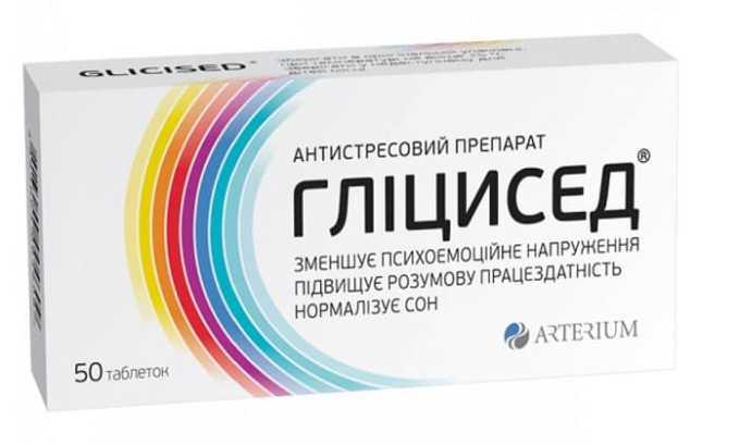 Глицин Вис можно заменить препаратом Глицисед