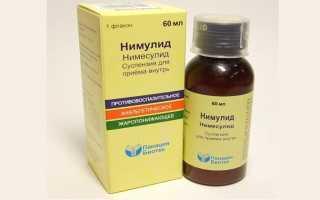 Препарат Нимулид сироп: инструкция по применению