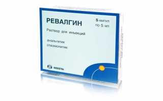 Ревалгин — средство для борьбы с мочекаменной болезнью