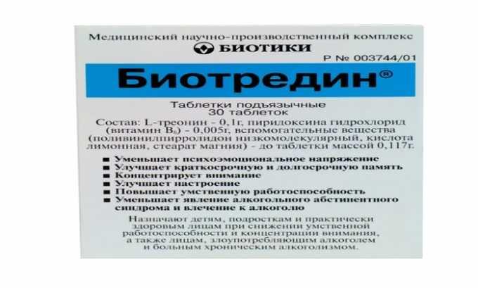 Аминокислота содержится в препарате Биотредин