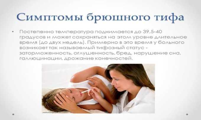 Медикамент показан при брюшном тифе