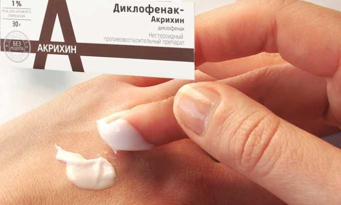 Препарат наносят только на чистую сухую кожу, не имеющую повреждений