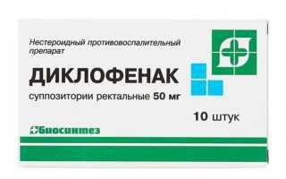 Как правильно использовать Диклофенак 50 от почечной колики?
