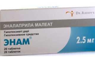 Как правильно использовать препарат Энам?