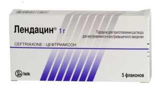 Лендацин — средство для борьбы с инфекцией мочевыводящих путей и почек