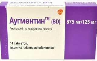 Действие препарата Аугментин 125 при мочеполовых инфекциях