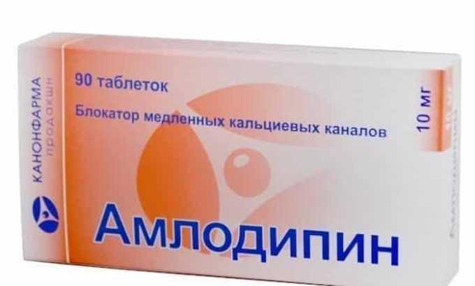 Препарат-заменитель: Амлодипин
