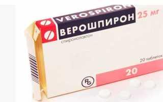 Действие препарата Верошпирон 25 при почечных патологиях