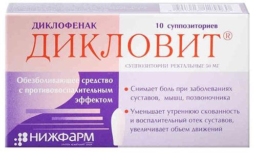 При остром цистите человек испытывает сильный дискомфорт, можно использовать суппозитории, обладающие выраженным обезболивающим эффектом (Дикловит и др.)