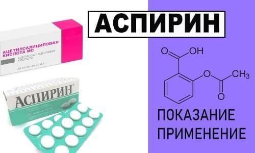 Салициловая кислота - активный компонент растений, богатых салицилатом