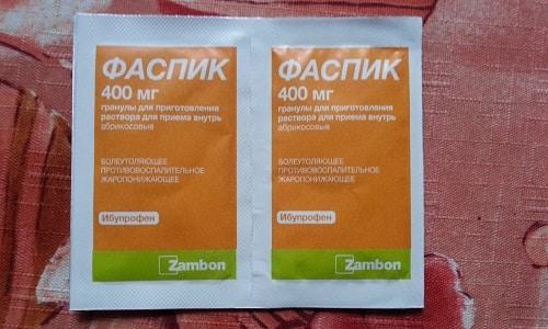Препарат также выпускается в виде гранул, которые содержат 200 мг активного вещества