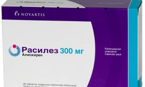 Эналаприл не назначают, если пациент принимает препарат Алискирен
