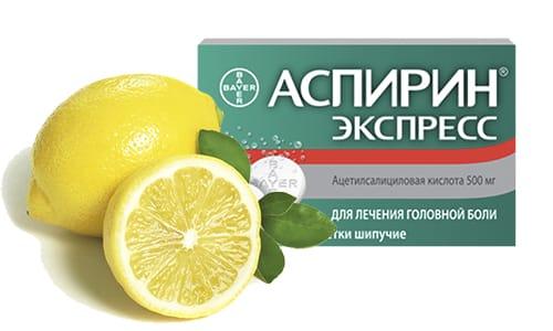 Соединяя Аспирин и Лимон можно приготовить много лечебных смесей