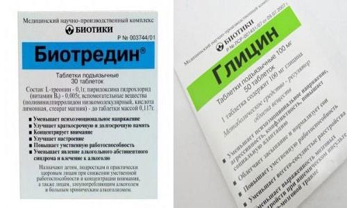 Глицин и Биотредин помогают от хронической усталости, ежедневных стрессов, бессонницы