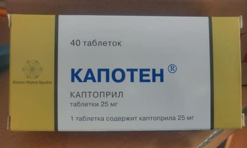 Капотен таблетки - гипотензивное средство, обладающее свойствами диуретика