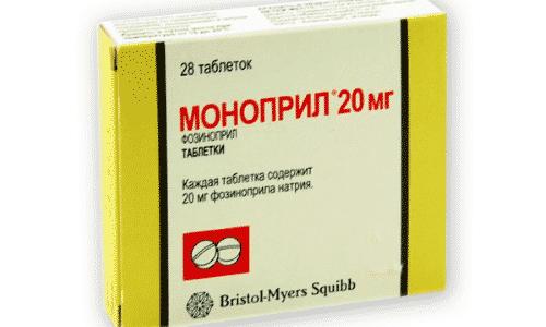 Моноприл (на латинском - Monopril) - гипотензивное средство, действие которого основывается на снижении сопротивляемости периферических сосудов