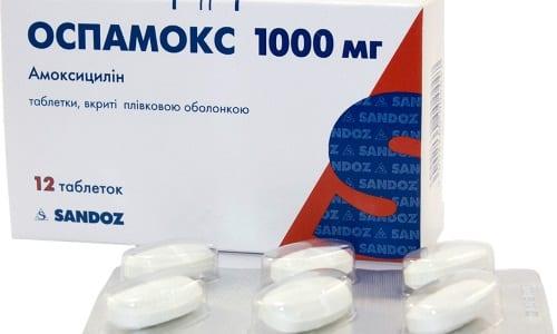 Оспамокс (Сандоз) является лекарством, при помощи которого удастся устранить многие проблемы со здоровьем.