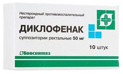 Диклофенак свечи применяются для купирования болевого синдрома, вызванного воспалительным процессом