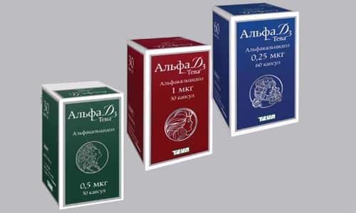 Альфа Д3 способствует быстрому усвоению кальция