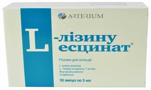 L-лизина эсцинат - лекарство, предназначенное для терапии нарушений микроциркуляции