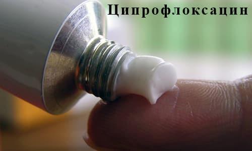 Ципрофлоксацин мазь используется для лечения офтальмологических заболеваний, вызванных чувствительными к фторхинолонам возбудителями