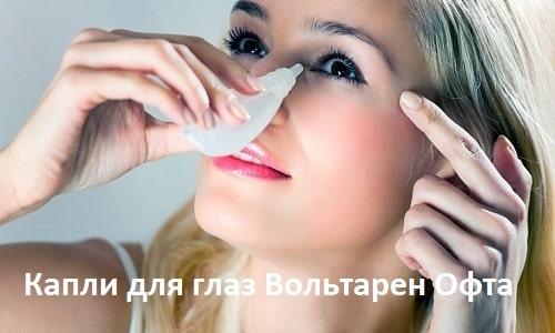 Раствор для закапывания глаз Вольтарен Офта имеет концентрацию 0,1% (1 мг диклофенака натрия в 1 мл)